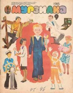 «Мурзилка», 1985, №09