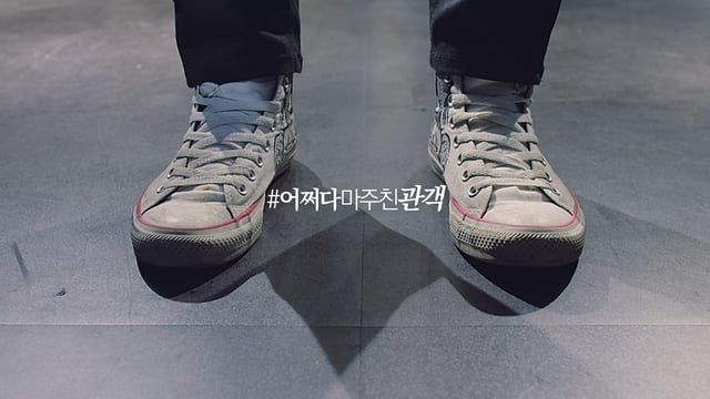 Converse 2015 SS_Made by you campaign_장기하편 www.converse.co.kr/mby