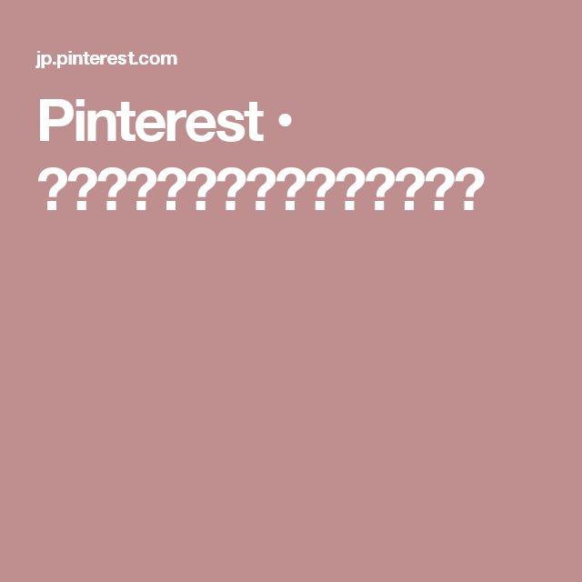 Pinterest • 世界中のおしゃれアイデアまとめ