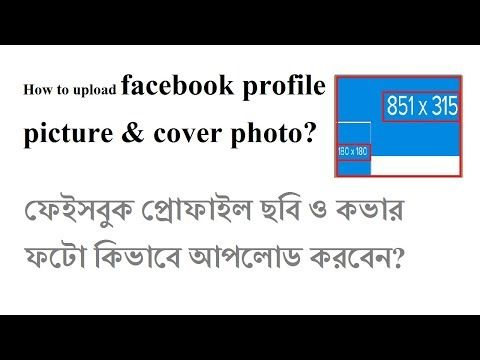 How to upload facebook profile picture & cover photo in Bangla - (More Info on: http://LIFEWAYSVILLAGE.COM/videos/how-to-upload-facebook-profile-picture-cover-photo-in-bangla/)