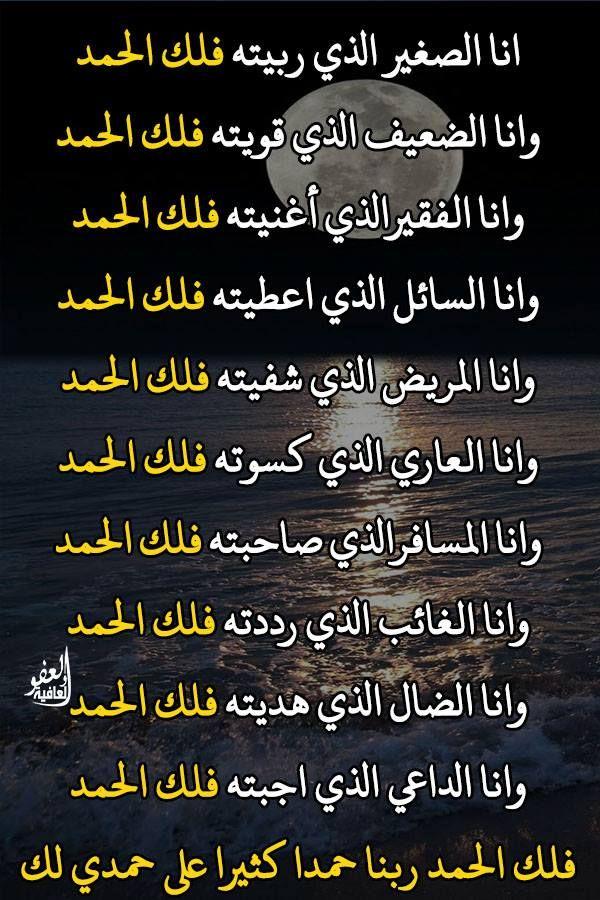 Pin By Ran Mori On الحمد لله والشكر لله حمدا وشكرا دائمين بدوام وجه الله الكربم Arabic Calligraphy Calligraphy Arabic