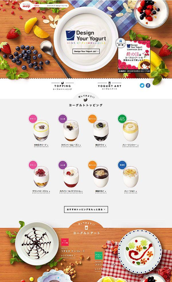 Design Your Yogurt – つくろう。ヨーグルトの新しいおいしさ。 | Web Design Clip [L]…