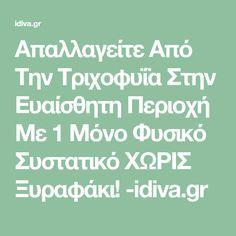 Απαλλαγείτε Από Την Τριχοφυΐα Στην Ευαίσθητη Περιοχή Με 1 Μόνο Φυσικό Συστατικό ΧΩΡΙΣ Ξυραφάκι! -idiva.gr