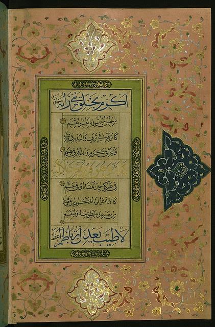 Illuminated Manuscript Poem in Honor of the Prophet Muhammad, Walters Art Museum Ms. W.582, fol.11b by Walters Art Museum Illuminated Manuscripts, via Flickr