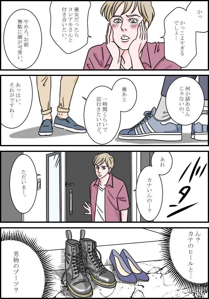 vol 33 このブーツは 外国人女子と日本女子の恋愛の差って何ですか p h 初デート マンガ 恋愛