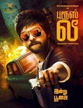 Bruce Lee 2017 Tamil Movie Watch Online HD Download Free