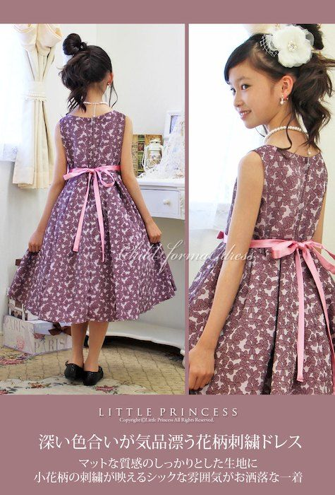 c8625b2305640  楽天市場 子供 ドレス 結婚式 110 120 130 140 150cm 子どもドレス 女の子
