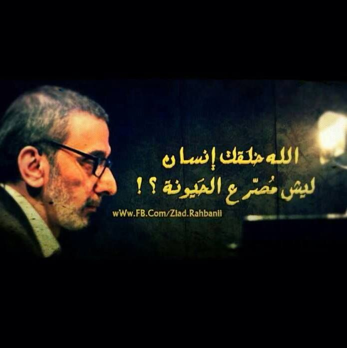Ziad Rahbani.....   True that !   Pinterest
