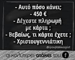 Αποτέλεσμα εικόνας για greek funny quotes
