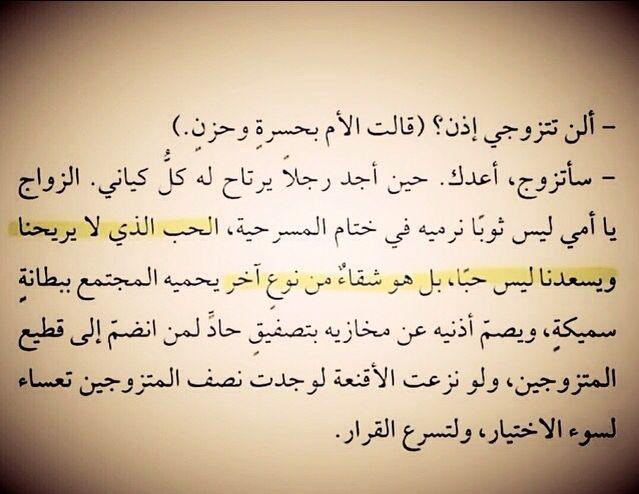 الزوَاج ليس ثوباً نرميه في ختام المسرحِية ..