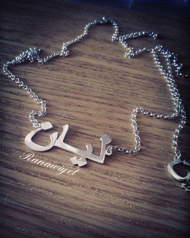 Type-faced Arabic name necklace - sterling silver.  #leeanne #ليان  #handmade #personalized #namejewelry #namenecklace #nameplate #personalizedjewelry #personalizednecklace #silverjewelry #silver #sterlingsilver #ranawiyet #etsy #etsyjewelry #etsyhandmade #etsygifts #handmadejewelry #arabic #arabicnamenecklace #arabicjewelry