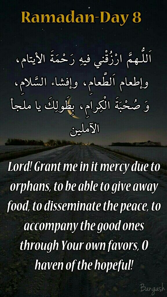Ramadan Dua Day 8 Ramadan Day Ramadan Day