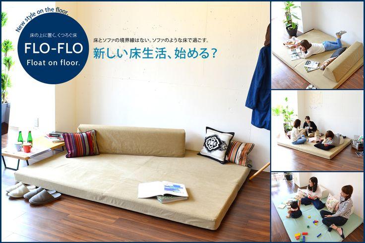FLO-FLO フロフロ|ソファと床の境界をなくした新しいリビングスタイル|ローソファ通販 HAREM