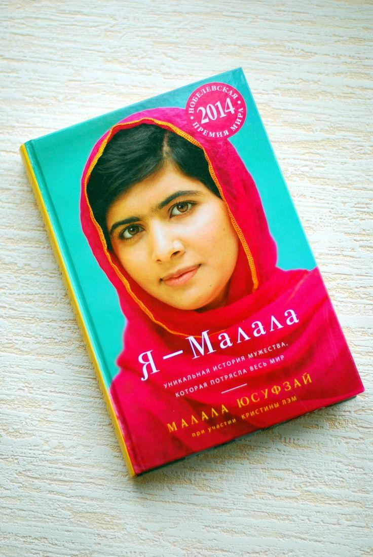 """Пакистан: """"Я - Малала"""", Малала Юсуфзай / book: Middle East, Pakistan / книга: Ближний и Средний Восток, Пакистан"""