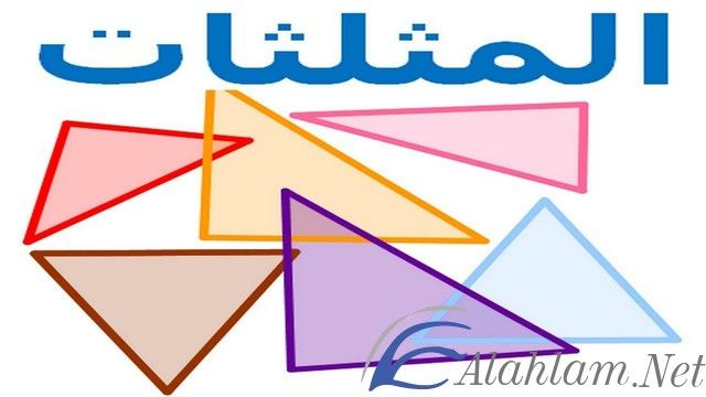 المثلث في المنام وتفسير الشكل الهندسي المثلث المثلث في الحلم المثلث في المنام المثلث لابن سيرين Pie Chart Chart
