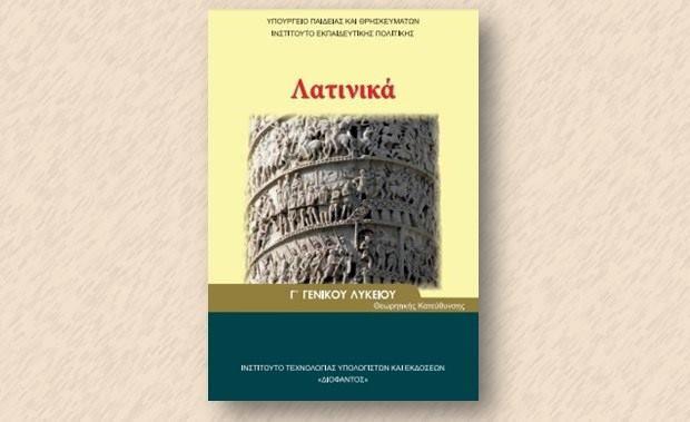 «Λατινικά Γ' Λυκείου: Γραμματικές-Συντακτικές ασκήσεις (Ενότητα 31)» της Έρης Ναθαναήλ
