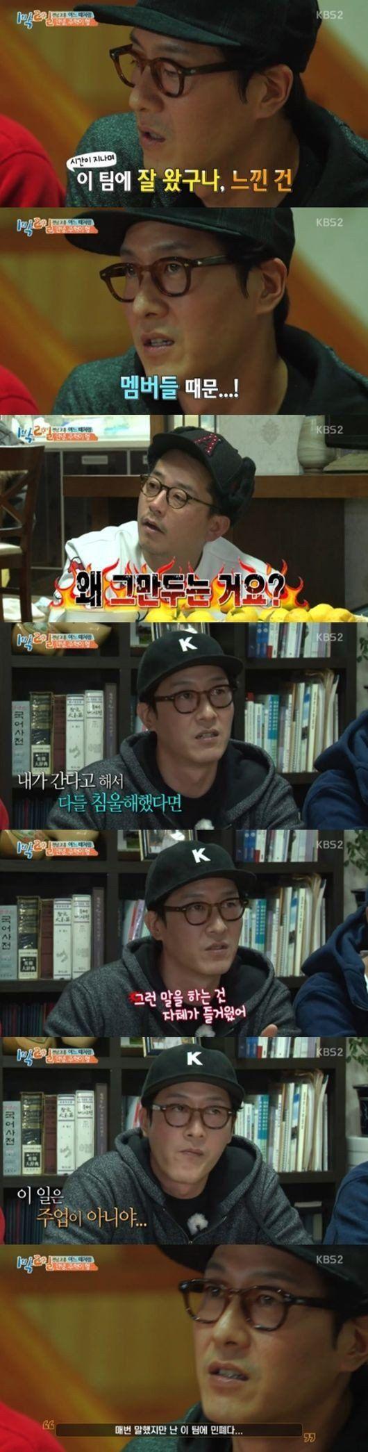 Kim Joo Hyuk believed he was a burden in '1 Night 2 Days' | allkpop.com