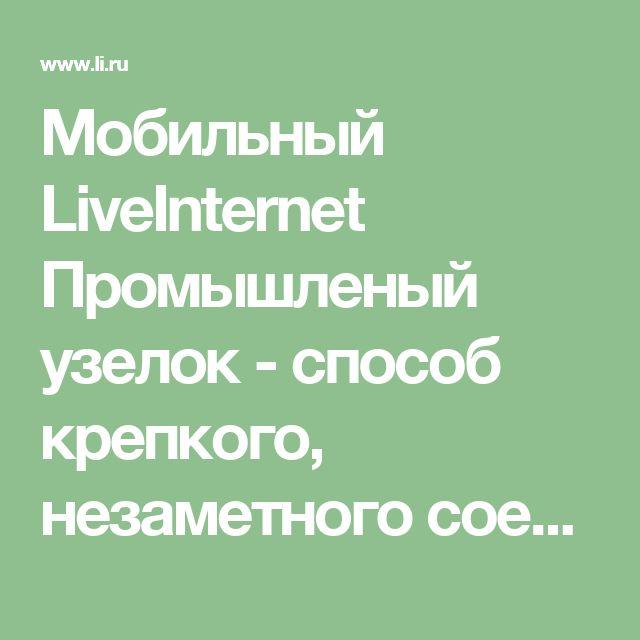 Мобильный LiveInternet Промышленый узелок - способ крепкого, незаметного соединения ниток | Василиса_Немудрая - Дневник Василиса_Немудрая |
