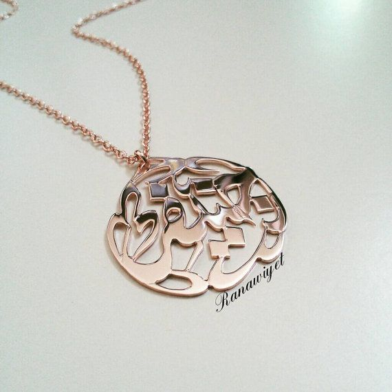 Classical Arabic Calligraphy Nameplate Pendant