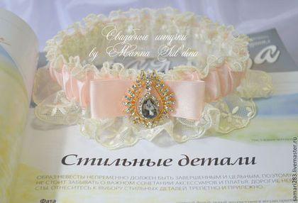 Кружевные подвязки уже давно стали неотъемлемым аксессуаром невесты. Нежная подвязочка из ажурного кружева с торжественным атласным бантом и восхитительной сверкающей брошкой из хрустальных кристаллов
