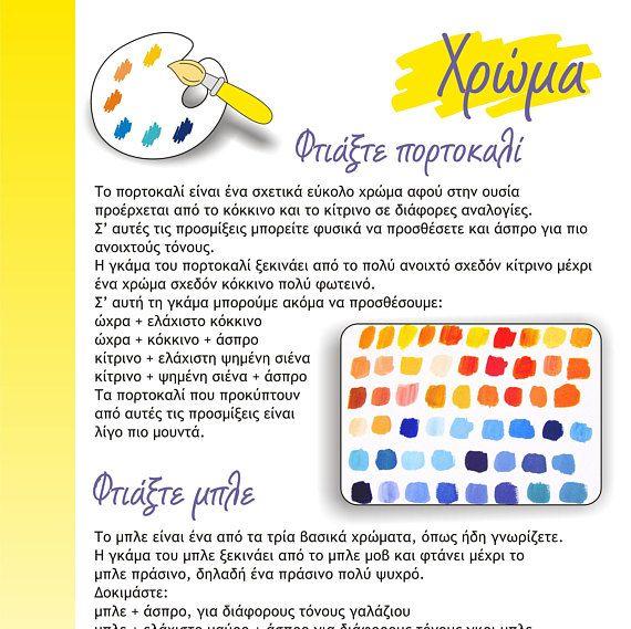 Μάθημα 7 Μπλε Πορτοκαλί Χρώμα Μαθήματα ζωγραφικής