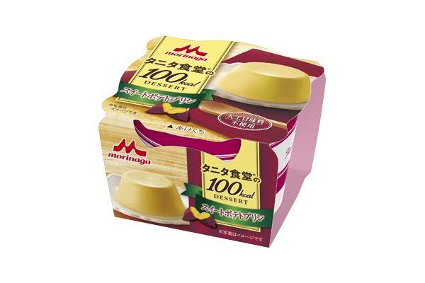 「タニタ食堂®監修の100kcalデザート スイートポテトプリン」全国にて新発売
