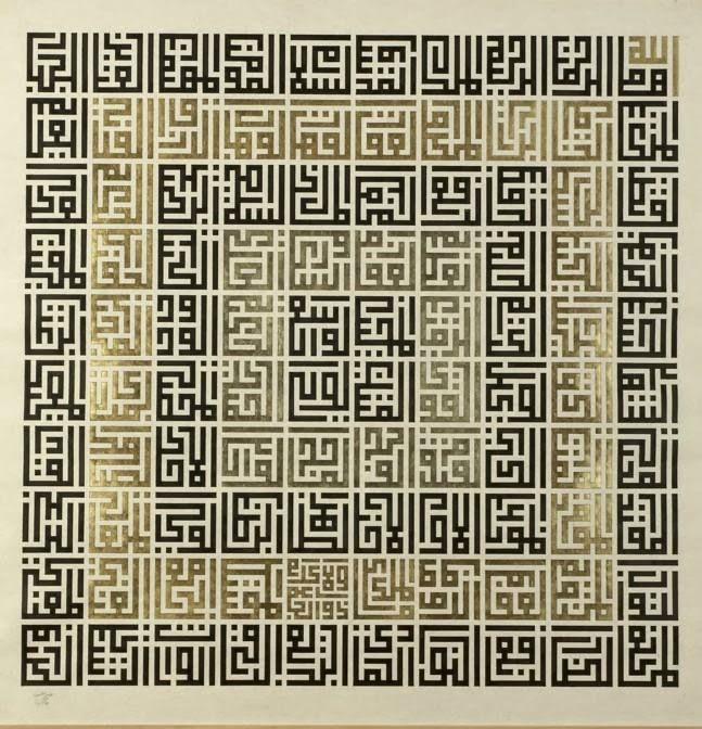 Al-Simsimah: Traité sur les Noms divins d'Ar-Râzi, préface de Pierre Lory et traduction de Maurice Gloton.