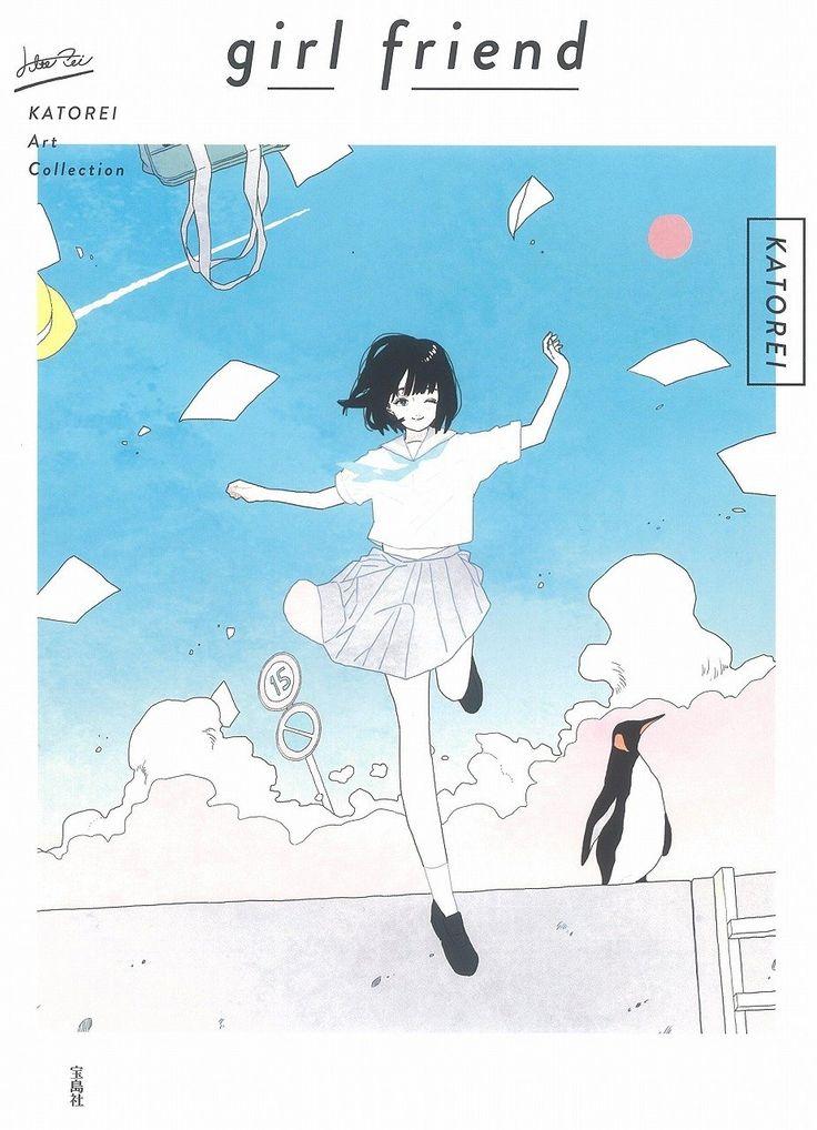 Amazon.co.jp: girl friend: かとうれい: 本