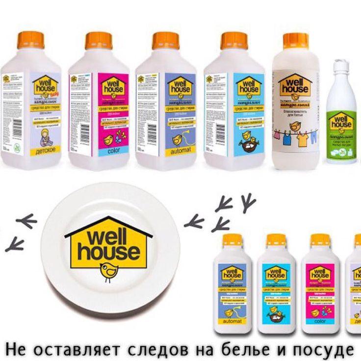 """Друзья обязательно ознакомьтесь с линейкой НАТУРАЛЬНЫХ СРЕДСТВ от """"Well House""""! В наличии: - Средство для деликатной стирки и цветных вещей """"COLOR""""; - Средство для мытья посуды """"Сода эффект""""; - Натуральное средство для мытья посуды; - Ополаскиватель для белья; - Средство для посудомоечных машин; - Кондиционер-ополаскиватель для ДЕТСКОГО белья; - Средство для деликатной стирки и цветных вещей """"ДЕТСКОЕ""""; - Средство для стирки в автоматических стиральных машинах """"AUTOMAT""""; - Средство для ручной…"""