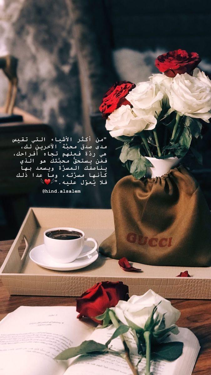 Photo Coffee Coffe Love Photography Lover Instagram Snap تصويري تصوير احترافي سناب صوره اب Beautiful Arabic Words Art Drawings Simple Words Quotes