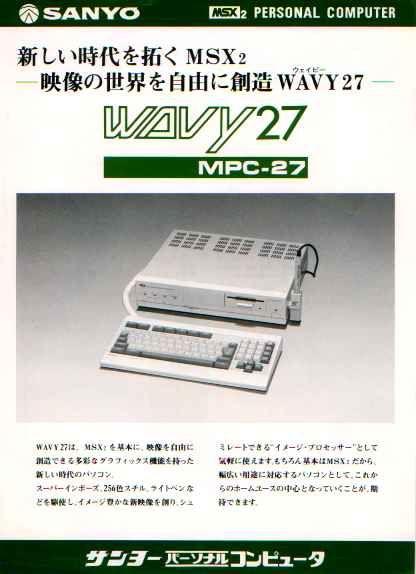 Sanyo MPC27 MSX Computer.