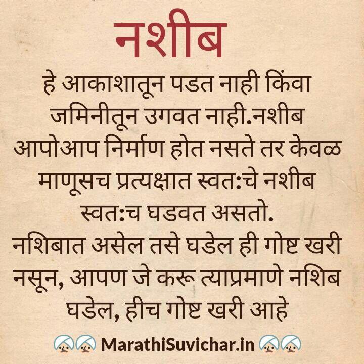 Positive Attitude Quotes Marathi: 267 Best Images About मी मराठी On Pinterest