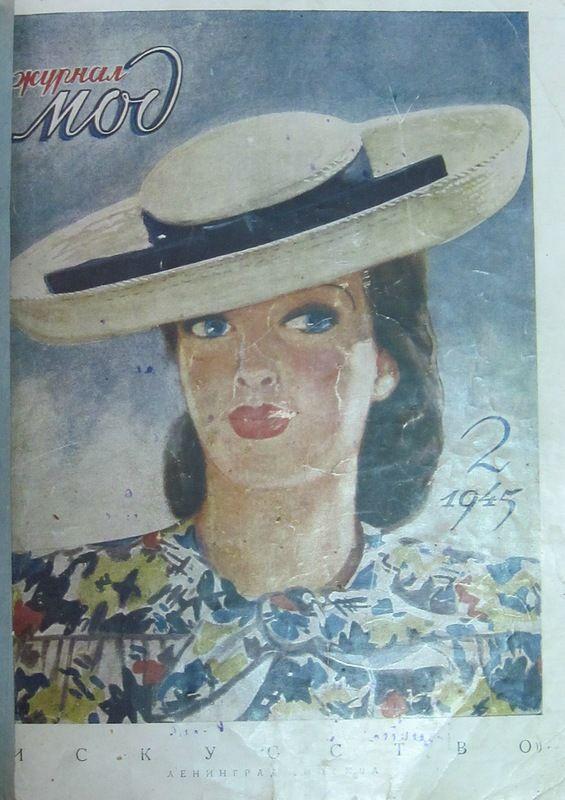 ihistorian: «Журнал мод».-1945.-№2. Часть 1.