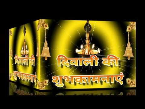 Happy Diwali in Hindi,Shubh Diwali 2016,Wishes,Greetings,Animation,Ecard,SMS,Whatsapp Video - YouTube