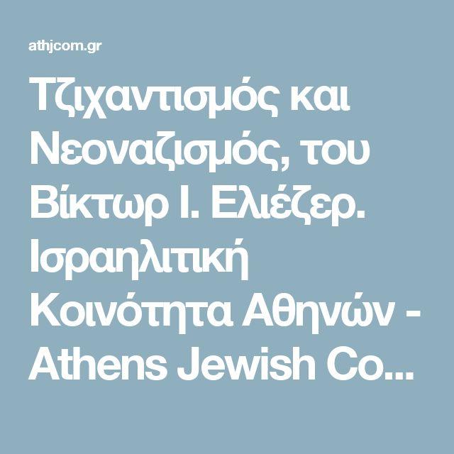 Τζιχαντισμός και Νεοναζισμός, του Βίκτωρ Ι. Ελιέζερ.  Ισραηλιτική Κοινότητα Αθηνών - Athens Jewish Community