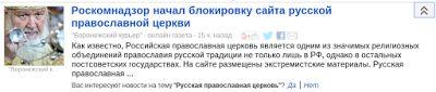kill lie: МЕЖДОУСОБИЦА ИЛИ PR? Роскомнадзор vs РПЦ