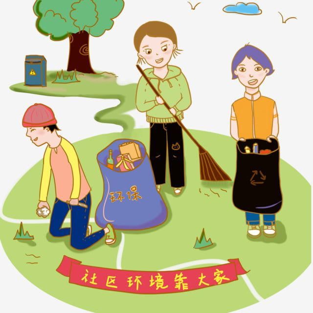 Clean Environmental Protection Cleaning Community Service Cleaning Clipart Green Youth Volunteer Png Transparent Clipart Image And Psd File For Free Download Youth Volunteer Community Service Art Drawings For Kids