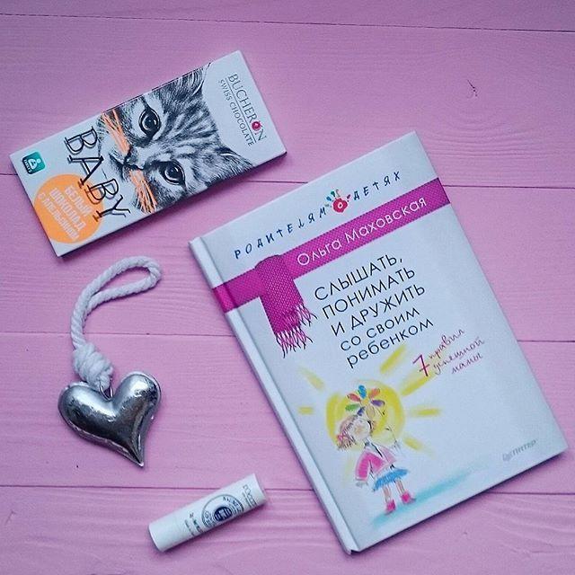 Доброе утро! Очередная книжка ко мне пришла. Эх, найди бы время для прочтения. Разве что не прогулке в парке.....кто-то знает, есть ли подставки для колясок под книжки/планшет?  П.с. Шоколадка не моя