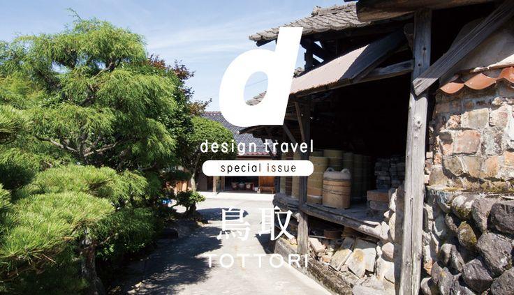 d design travel 特別編集号 鳥取