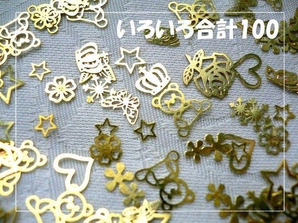 ◆レジン封入やネイル向きスタンピングパーツ(薄い金属の型抜き)です。季節を問わずお使いいただけるように桜、くま、お星様(スター)、雪の結晶(スノーフレーク)、...|ハンドメイド、手作り、手仕事品の通販・販売・購入ならCreema。
