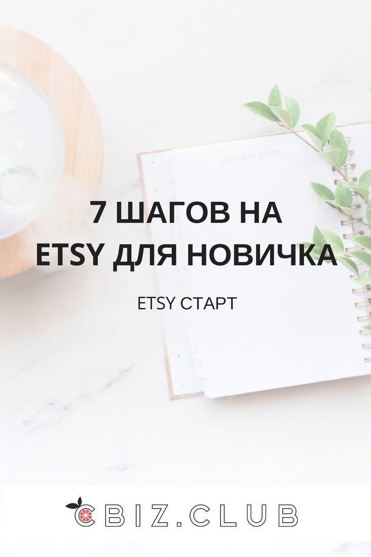 Etsy старт. 7 шагов на Etsy для новичка | cbiz.club