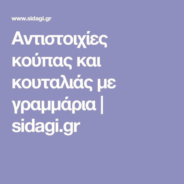 Αντιστοιχίες κούπας και κουταλιάς με γραμμάρια   sidagi.gr