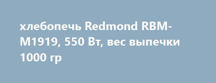 хлебопечь Redmond RBM-M1919, 550 Вт, вес выпечки 1000 гр http://ozama24.ru/products/21181-hlebopech-redmond-rbm-m1919-550-vt-ves-vypechki-1000-gr  хлебопечь Redmond RBM-M1919, 550 Вт, вес выпечки 1000 гр со скидкой 5313 рублей. Подробнее о предложении на странице: http://ozama24.ru/products/21181-hlebopech-redmond-rbm-m1919-550-vt-ves-vypechki-1000-gr