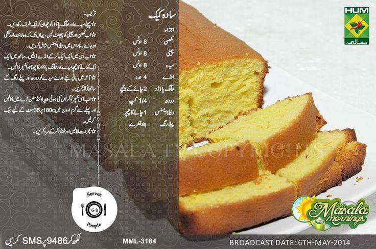 Cake Recipes In Urdu Pakistani Without Oven: Plain Cake Recipe By Chef Zakir