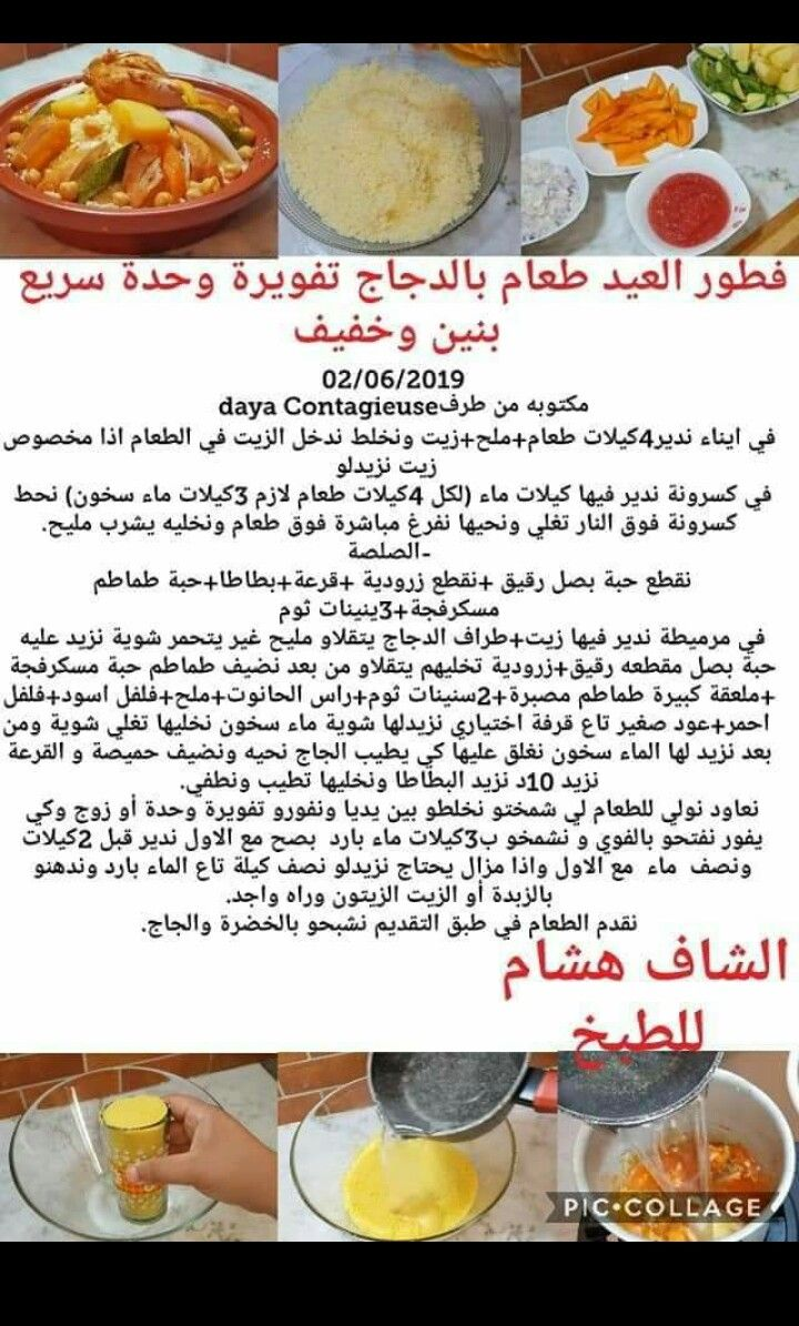 Pin By اميرة زوجي On Hichem Cookingهشام للطبخ Cooking Recipes Cooking Algerian Recipes