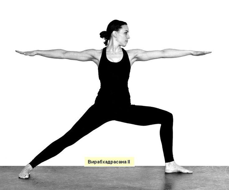 Вирабхадрасана II-Поза воина II Показания:укрепляет мышцы ног,спины и живота.Восстанавливает подвижность суставов,жировые отложения в обл. талии и живота. Рекомендована при артритах и остеохондрозах, укрепляет и растягивает ноги, раскрывает бедра. Растягивается область промежности,грудная клетка,плечевой пояс.Помогает устранить боли в спине.Синдром запястного канала,плоскостопие,бесплодие,остеопороз. Противопоказ.: Обострение артрита и остеохондроза,диарея,высокое давление,травма…