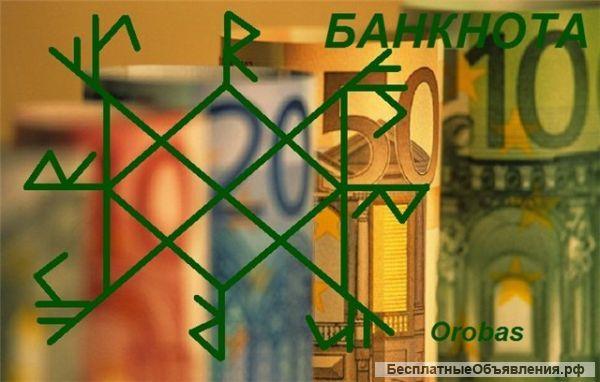 Магия - денег ,бизнес- магия - БесплатныеОбъявления.рфОбращатся +79514411559  lalia.2010@mail.ru