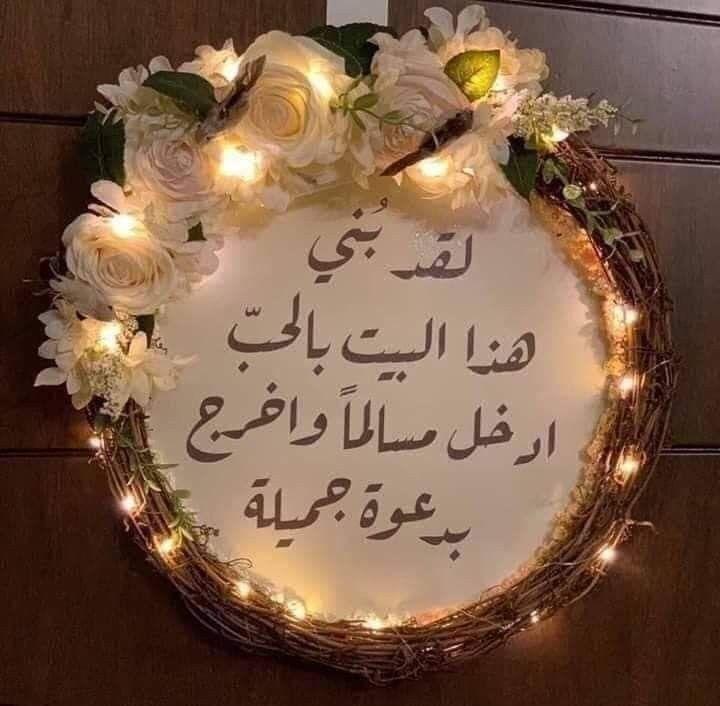فكرة استقبال رااائعة Flower Phone Wallpaper Iphone Wallpaper Quotes Love Arabic Decor