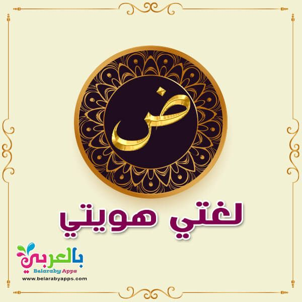 Free World Arabic Day Poster In Arabic Printables For Kids بالعربي نتعلم Arabic Alphabet For Kids Alphabet Letters With Words Alphabet For Kids