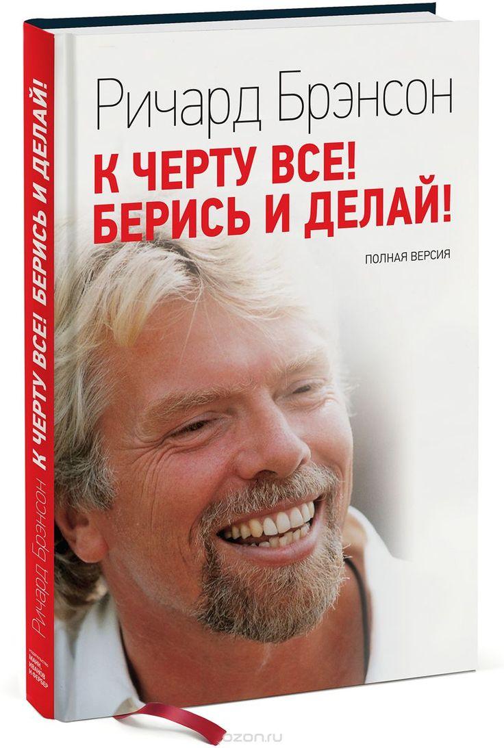 """Книга """"К черту все! Берись и делай!"""" Ричард Брэнсон - купить на OZON.ru книгу Screw It, Let's Do It. Expanded с быстрой доставкой по почте   978-5-91657-858-4"""